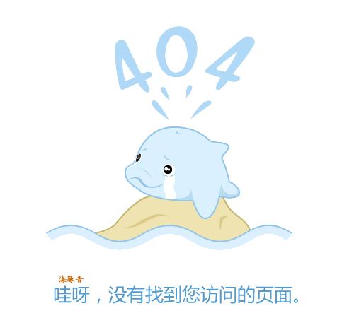 404 小海豚没找到页面