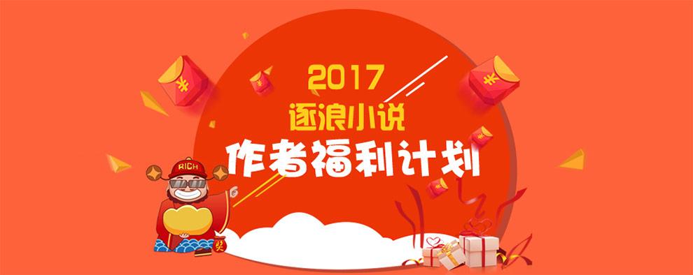 2017逐浪小說di)zuo)者福利計劃